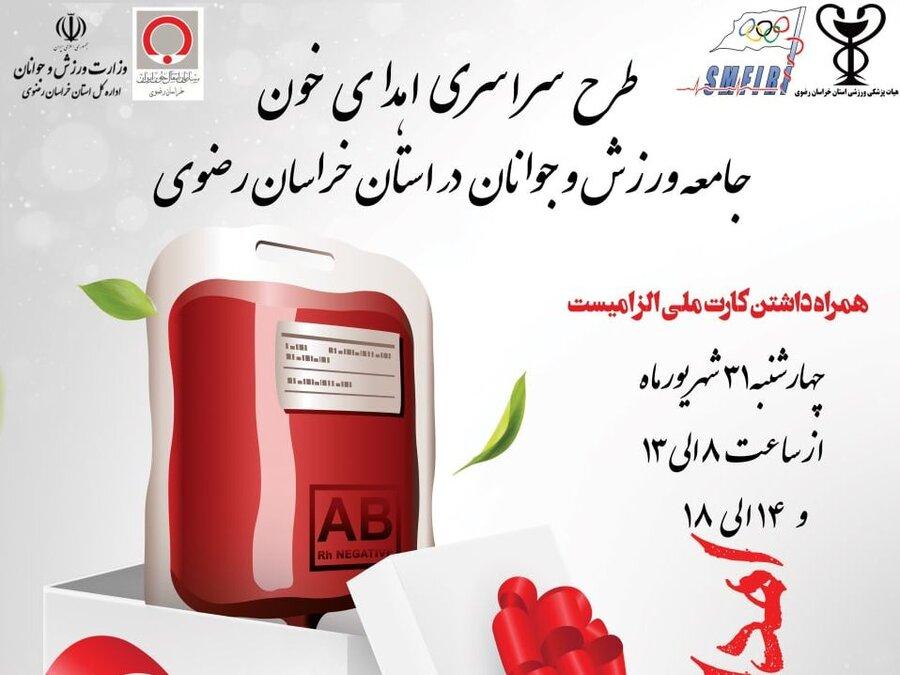 اطلاع رسانی گسترده برای اجرای طرح ملی و سراسری اهدای خون جامعه ورزش و جوانان در استان خراسان رضوی