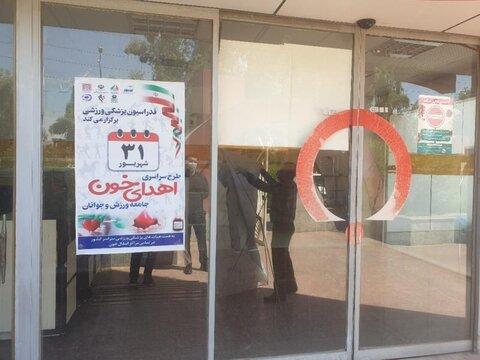 خدمتگزاران پزشکی ورزشی ایران و پویش اهدای خون