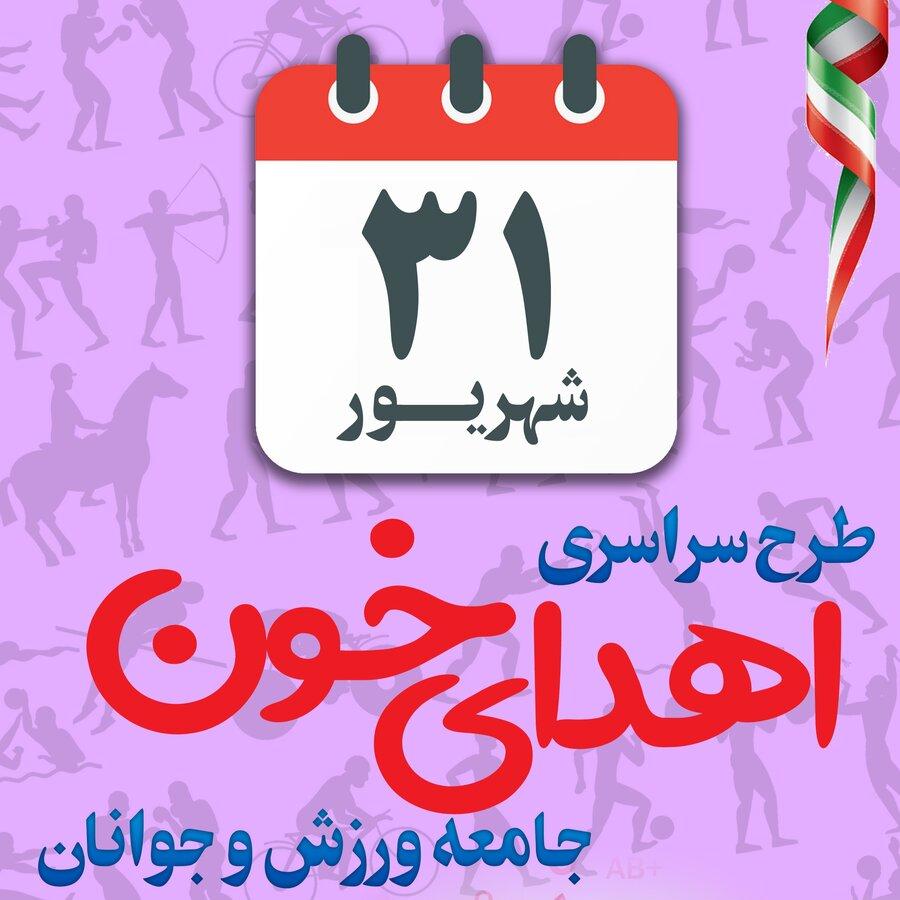حضور پر رنگ جامعه ورزش اصفهان در پویش سراسری اهدای خون