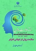 پوستر هفته سلامت روان