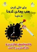 خنثی کردن بمب کرونا با واکسن