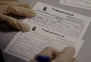 سامانه ثبت نام دریافت کارت واکسن فارسی و انگلیسی، ویرایش مشخصات کارت واکسن و ثبت نام جهت تزریق واکسن کرونا