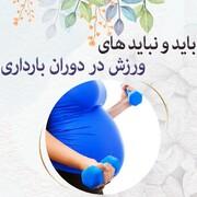 باید و نبایدهای ورزش در دوران بارداری