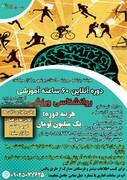 دوره آنلاین آموزشی روانشناسی ورزشی(آموزش اصول اولیه روانشناسی ورزشی- بوشهر)