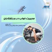 نکاتی درباره خواب ورزشکاران