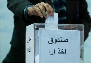 اسامی قهرمانان واجد شرایط برای رای دادن و کاندیداتوری