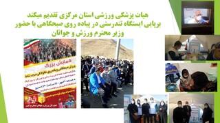 برپایی ایستگاه تندرستی هیات پزشکی ورزشی استان مرکزی در جشنواره پیاده روی صبحگاهی با حضور  وزیر ورزش و جوانان