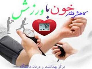 فشار خون و ورزش